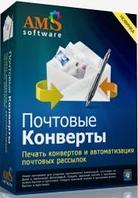 Почтовые Конверты 4.0 (AMS Software)