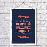 Постер День для подвига