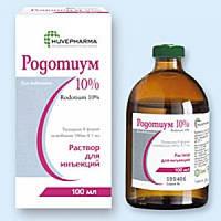 Родотиум 10 % 100 мл,инъекционный ,антибиотик
