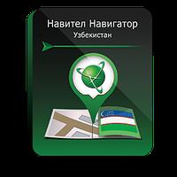 Навител Навигатор. Узбекистан для автонавигаторов на Win CE (NAVITEL®)