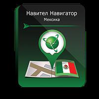 Навител Навигатор. Мексика для автонавигаторов на Win CE (NAVITEL®)