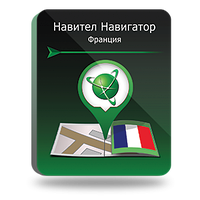 Навител Навигатор. Франция для автонавигаторов на Win CE (NAVITEL®)