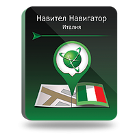 Навител Навигатор. Италия для автонавигаторов на Win CE (NAVITEL®)