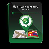 Навител Навигатор. D-A-CH для автонавигаторов на Win CE (NAVITEL®)