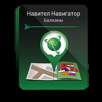 Навител Навигатор. Балканы для автонавигаторов на Win CE (NAVITEL®)