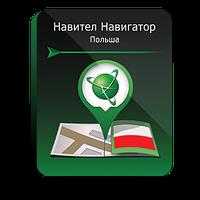 Навител Навигатор. Польша для автонавигаторов на Win CE (NAVITEL®)