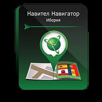 Навител Навигатор. Иберия для автонавигаторов на Win CE (NAVITEL®)