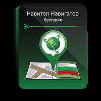 Навител Навигатор. Болгария для автонавигаторов на Win CE (NAVITEL®)