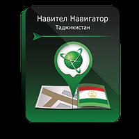Навител Навигатор. Таджикистан для автонавигаторов на Win CE (NAVITEL®)