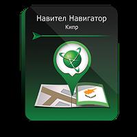Навител Навигатор. Кипр для автонавигаторов на Win CE (NAVITEL®)
