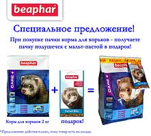 Beaphar Care+ 2кг - сухой корм для фреток  (18402)