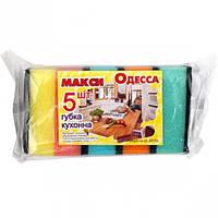Губка для мытья посуды «Одесса»  5 штук (арт.ГДМПО5)