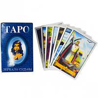 Карты «Таро»  бумажные 78–1 (арт.78-1)