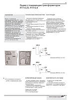 ЯТП-0,25, ЯТП-0,4 Ящики с понижающим трансформатором