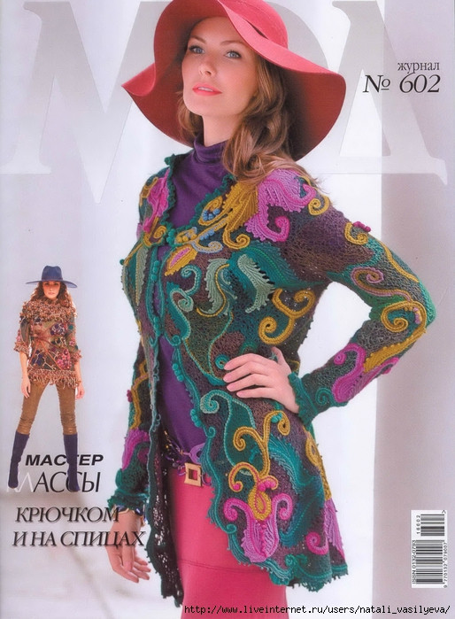"""Журнал по вязанию. """"Журнал мод"""" № 602"""