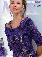 """Журнал по вязанию. """"Журнал мод"""" № 606"""