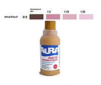 Краска полнотоновая AURA KOLORANT для колерования, №515 - вишневая, 0,25л