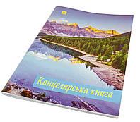 Книга канцелярская A4 96 листов в мягкой обложке
