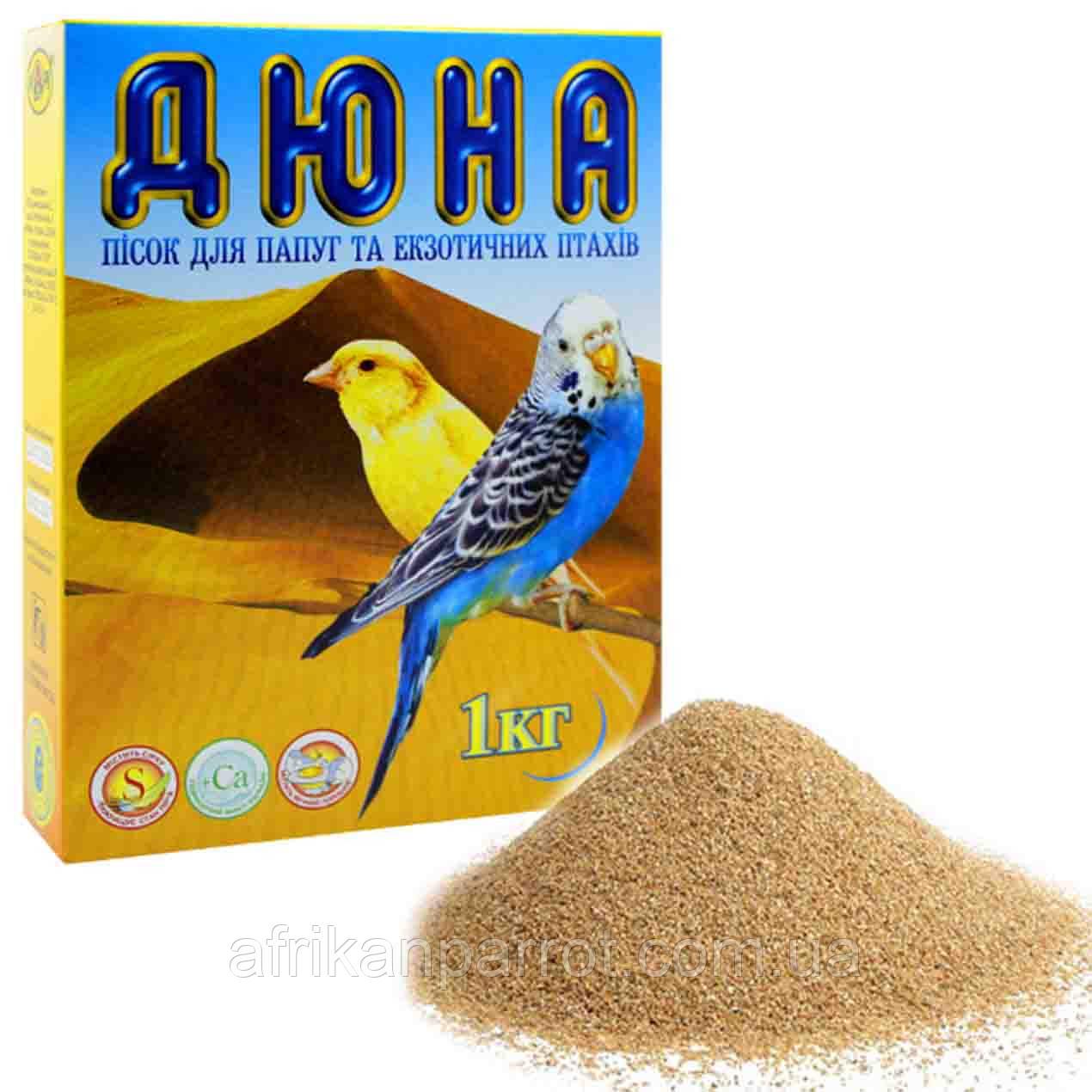 """""""ДЮНА"""" пісок для птахів, 1 кг."""