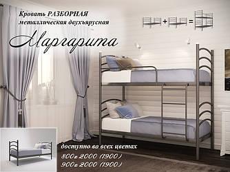 Кровать двухъярусная Маргарита