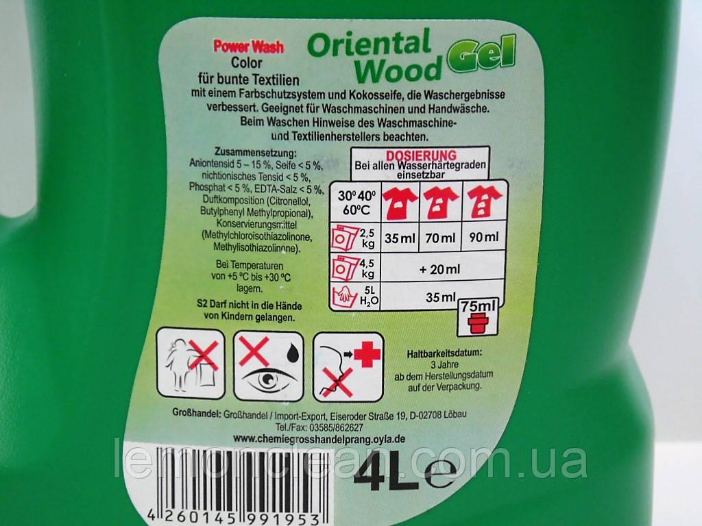 Гель для стирки Power Wash Color 4 лНет в наличии 2