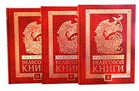 Экспертиза Велесовой Книги (в 3-т. томах) + DVD.