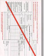 Путевой лист автокрана А4,офсет с красной полосой 2+1,номерные,100шт/блок