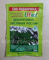 Подкормка Effect для декоративно-лиственных растений (20 г)