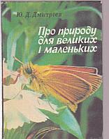 Ю.Д.Дмитрієв Про природу для великих і маленьких