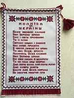 """Серветка вишита хрестиком """"Молитва за Україну"""""""