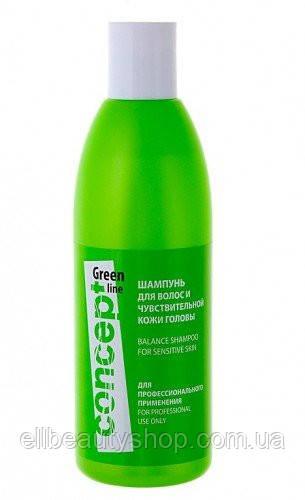 Шампунь для чувствительной кожи головы Concept Green line , 300 мл