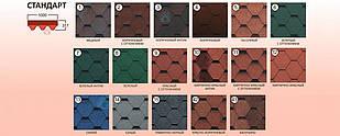 Битумная черепица RoofShield ПРЕМИУМ Стандарт, цвет: 2,4,6,8,9,14,15