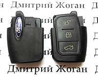 Нижняя часть корпуса выкидного ключа FORD (Форд) Fiesta,Focus, Mondeo- 3 кнопки