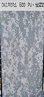 Ткань камуфляжная Оксфорд 600 PU - цифра серая