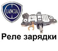 Реле регулятор напряжения Lancia (Лянча). Реле зарядки автомобильного генератора.