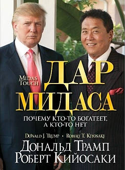 Кийосаки Р., Трамп Д. Дар Мидаса