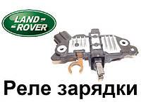 Реле регулятор напряжения Land Rover (Ленд Ровер). Реле зарядки автомобильного генератора.