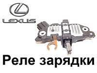 Реле регулятор напряжения Lexus (Лексус). Реле зарядки автомобильного генератора.