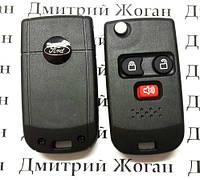 Корпус выкидного ключа для Ford (Форд) под переделку, 2 - кнопки +1 кнопка. Лезвие на выбор