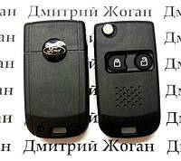 Корпус выкидного ключа для Ford (Форд) под переделку 2 - кнопки. Лезвие на выбор