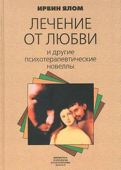 Ялом И. Лечение от любви и другие психотерапевтические новеллы