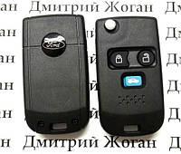Корпус выкидного ключа для Ford (Форд) под переделку, 3 - кнопки. Лезвие на выбор