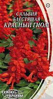 """Сальвия блестящая """"Красный гном"""" /0,2г/ СУ"""