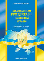 Дошкільнятам про державні символи України: інтегровані заняття