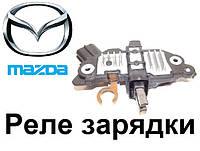 Реле регулятор напряжения Mazda (Мазда). Реле зарядки автомобильного генератора.