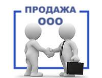 Продажа готовых компаний, ООО с НДС
