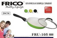Сковорода керамическая 28см   FRICO FRU-105