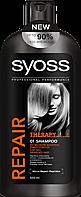 Шампунь Syoss repair 500 ml.