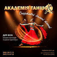 """Бальные танцы """"Академия танца"""""""