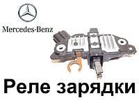 Реле регулятор напряжения Mercedes - Benz (Мерседес Бенц. M-B). Реле зарядки автомобильного генератора.